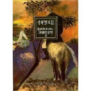 集英社ギャラリー〈世界の文学〉 3 ggking