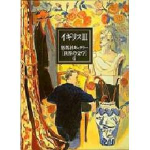 集英社ギャラリー〈世界の文学〉 4|ggking