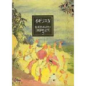 集英社ギャラリー〈世界の文学〉 5 ggking