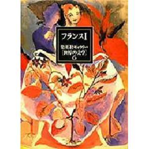 集英社ギャラリー〈世界の文学〉 6|ggking