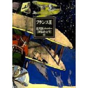 集英社ギャラリー〈世界の文学〉 8|ggking