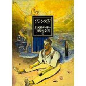 集英社ギャラリー〈世界の文学〉 9 ggking