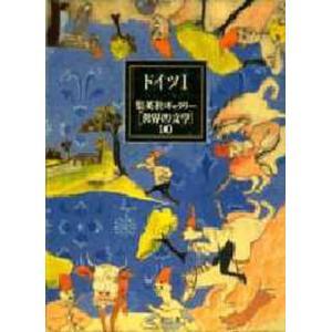 集英社ギャラリー〈世界の文学〉 10|ggking