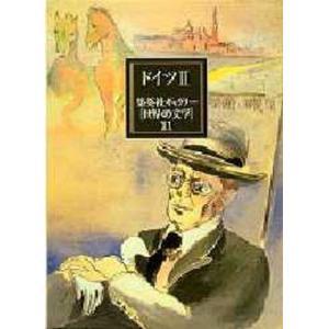 集英社ギャラリー〈世界の文学〉 11|ggking