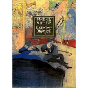 集英社ギャラリー〈世界の文学〉 12|ggking