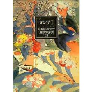 集英社ギャラリー〈世界の文学〉 13|ggking