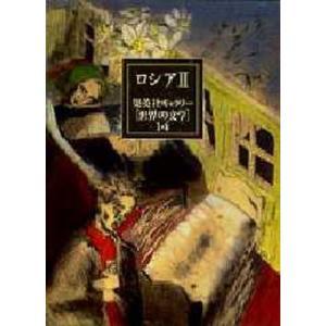 集英社ギャラリー〈世界の文学〉 14 ggking