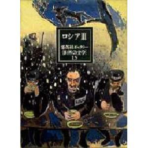 集英社ギャラリー〈世界の文学〉 15 ggking