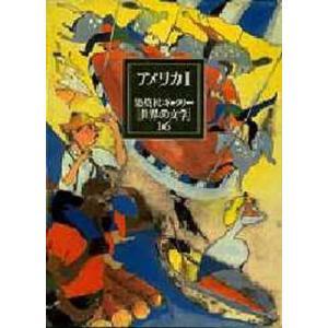 集英社ギャラリー〈世界の文学〉 16|ggking