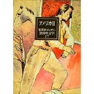 集英社ギャラリー〈世界の文学〉 17|ggking