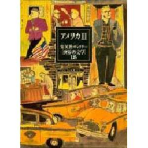 集英社ギャラリー〈世界の文学〉 18 ggking