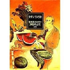 集英社ギャラリー〈世界の文学〉 19 ggking
