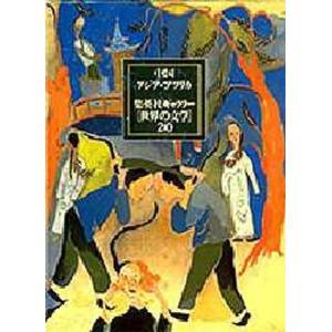 集英社ギャラリー〈世界の文学〉 20|ggking