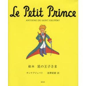 本 ISBN:9784082990169 サンテグジュペリ/著 池沢夏樹/訳 出版社:集英社 出版年...