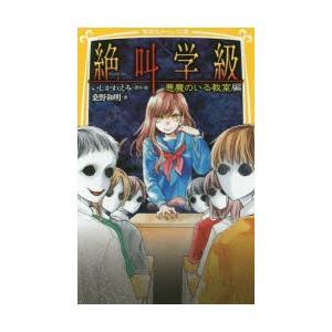 本 ISBN:9784083214851 いしかわえみ/原作絵 桑野和明/著 出版社:集英社 出版年...