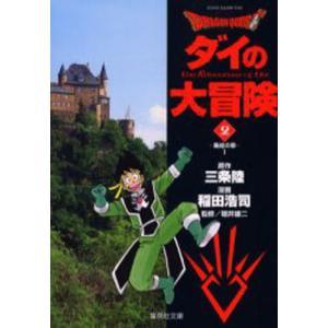 Dragon quest ダイの大冒険 2 ggking
