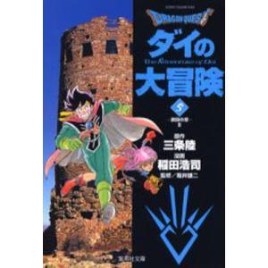 Dragon quest ダイの大冒険 5 ggking