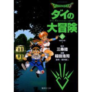 Dragon quest ダイの大冒険 6 ggking