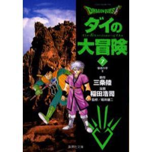 Dragon quest ダイの大冒険 7 ggking