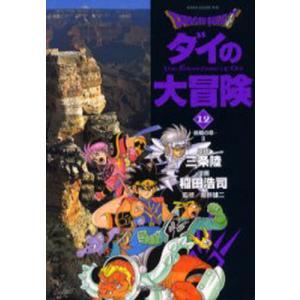Dragon quest ダイの大冒険 12 ggking