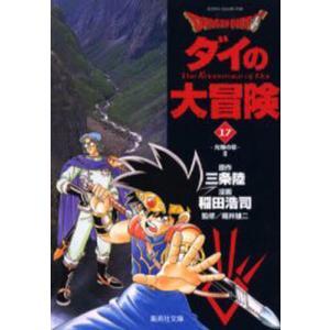Dragon quest ダイの大冒険 17 ggking