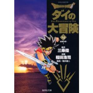 Dragon quest ダイの大冒険 19 ggking