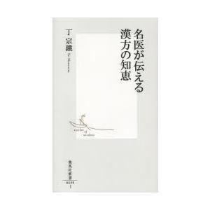 本 ISBN:9784087206999 丁宗鐵/著 出版社:集英社 出版年月:2013年07月 サ...