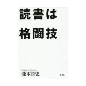 読書は格闘技|ggking
