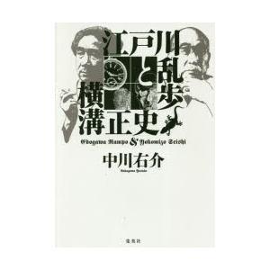 江戸川乱歩と横溝正史|ggking