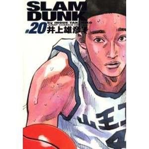 Slam dunk 完全版 #20|ggking