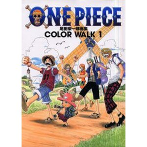 One piece 尾田栄一郎画集 Color walk 1|ggking