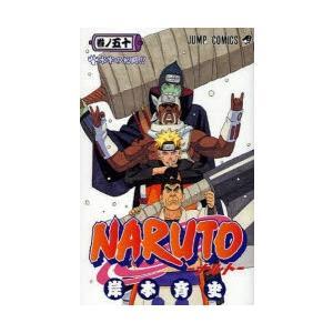 NARUTO 巻ノ50|ggking
