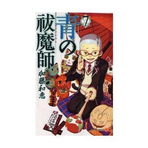 青の祓魔師(エクソシスト) 7 ggking
