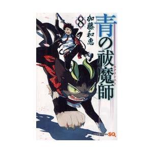 青の祓魔師(エクソシスト) 8 ggking