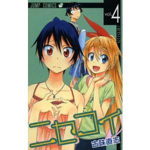 ニセコイ vol.4|ggking