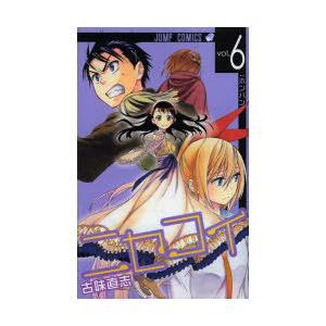 ニセコイ vol.6|ggking