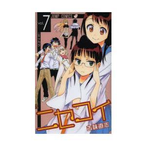 ニセコイ vol.7|ggking