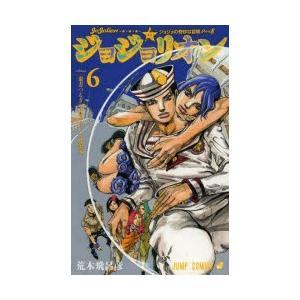 ジョジョリオン ジョジョの奇妙な冒険 Part8 volume6|ggking