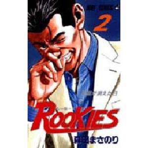 ROOKIES 2|ggking