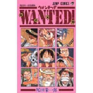 Wanted! 尾田栄一郎短編集|ggking