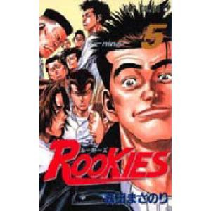 ROOKIES 5|ggking