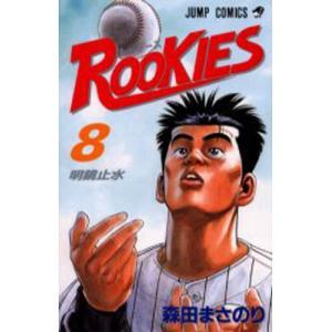 ROOKIES 8|ggking