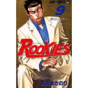 ROOKIES 9|ggking