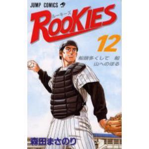 ROOKIES 12|ggking
