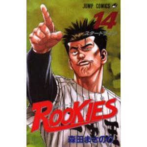 ROOKIES 14|ggking