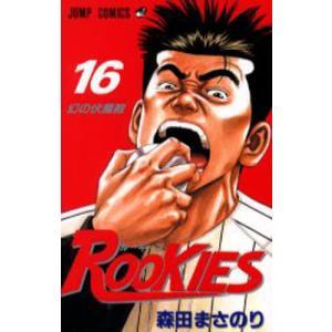 ROOKIES 16|ggking