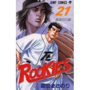 ROOKIES 21|ggking