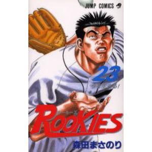 ROOKIES 23|ggking
