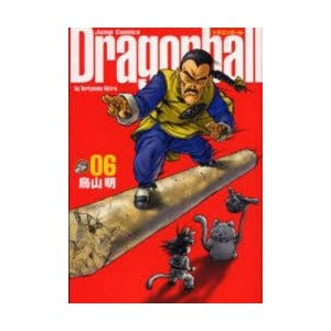 ドラゴンボール 完全版 06|ggking