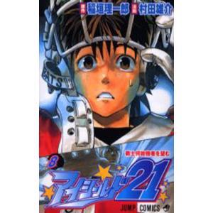 アイシールド21 8|ggking